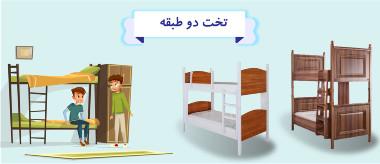 قیمت-فروش تخت دو طبقه کودک و نوجوان آپادانا