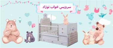 قیمت تخت کودک، فروش تخت دخترانه، پسرانه، تخت خواب، سرویس خواب نوزاد، سیسمونی